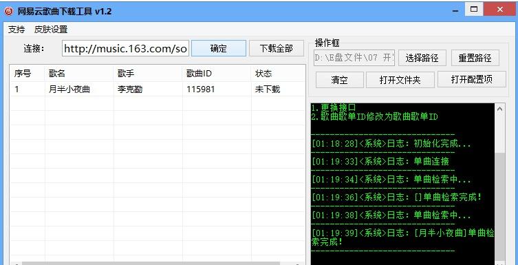 网易云歌曲下载PC小工具v1.3