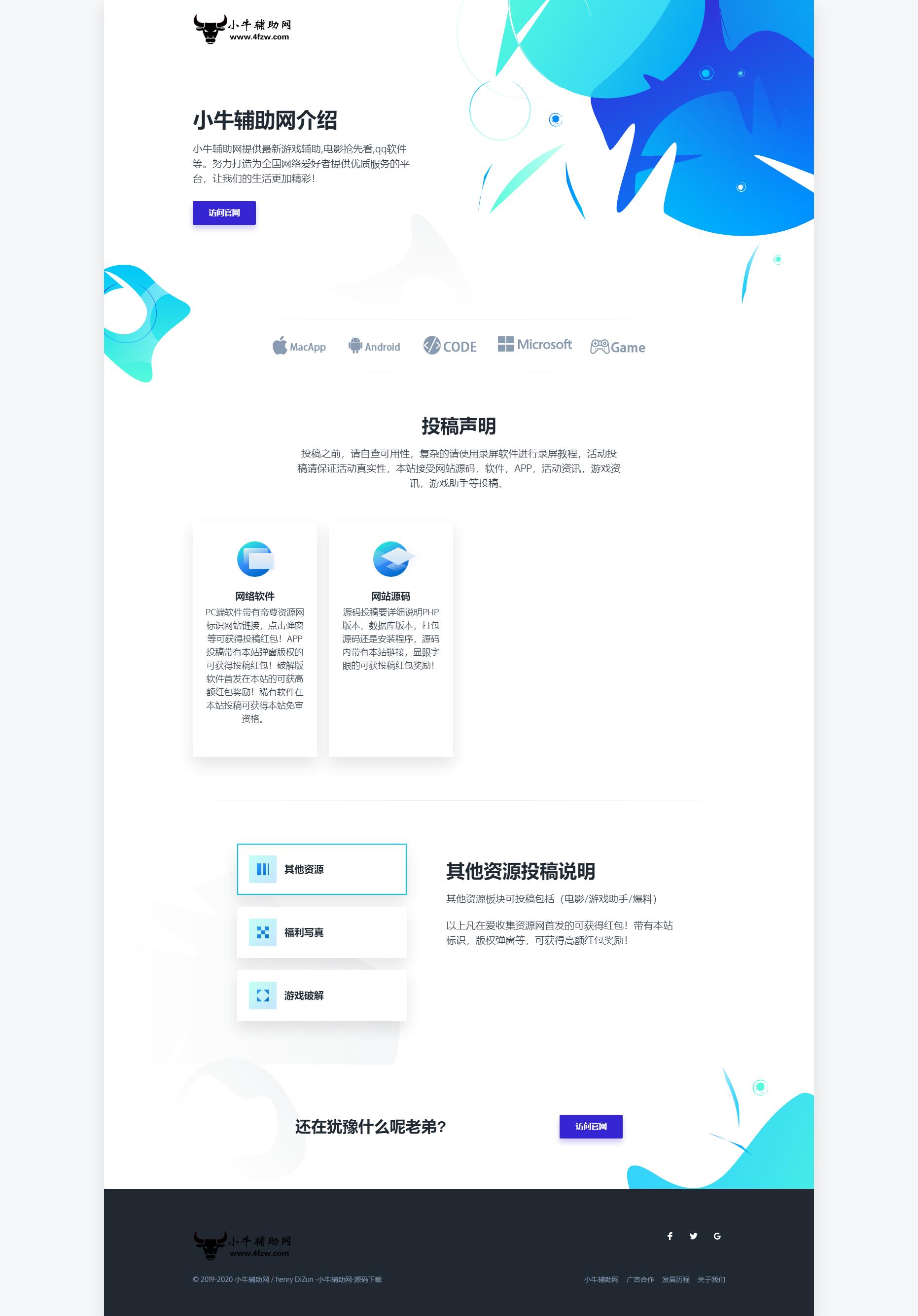 2020最炫酷蓝色投稿页面HTML源码.png