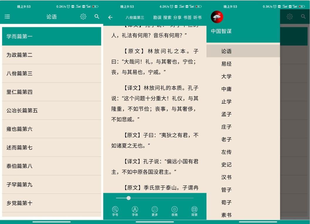 安卓中国智谋绿化版v6.2.0