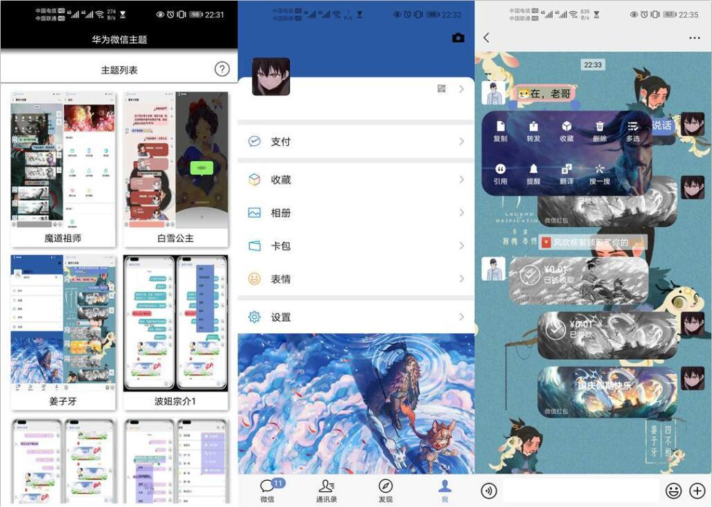 华为微信主题0+任选v1.0 4