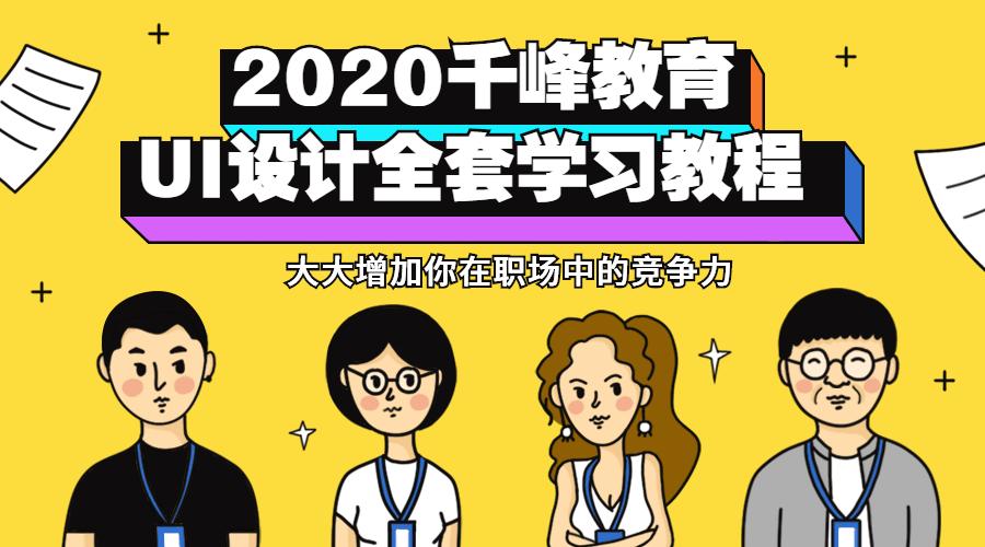 2020千峰教育UI设计全套系列教程