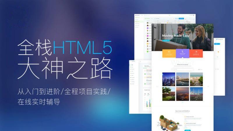 Web前端全栈HTML5及大神之路教程
