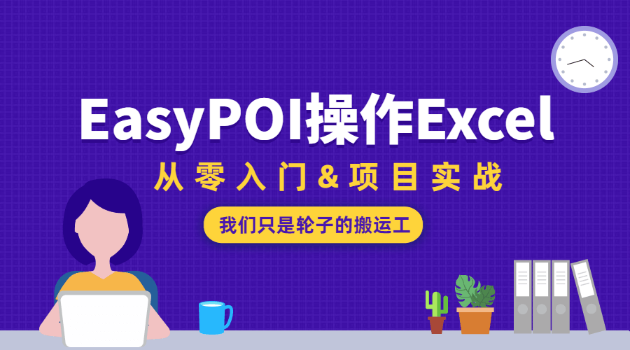 EasyPOI操作Excel从零入门教程