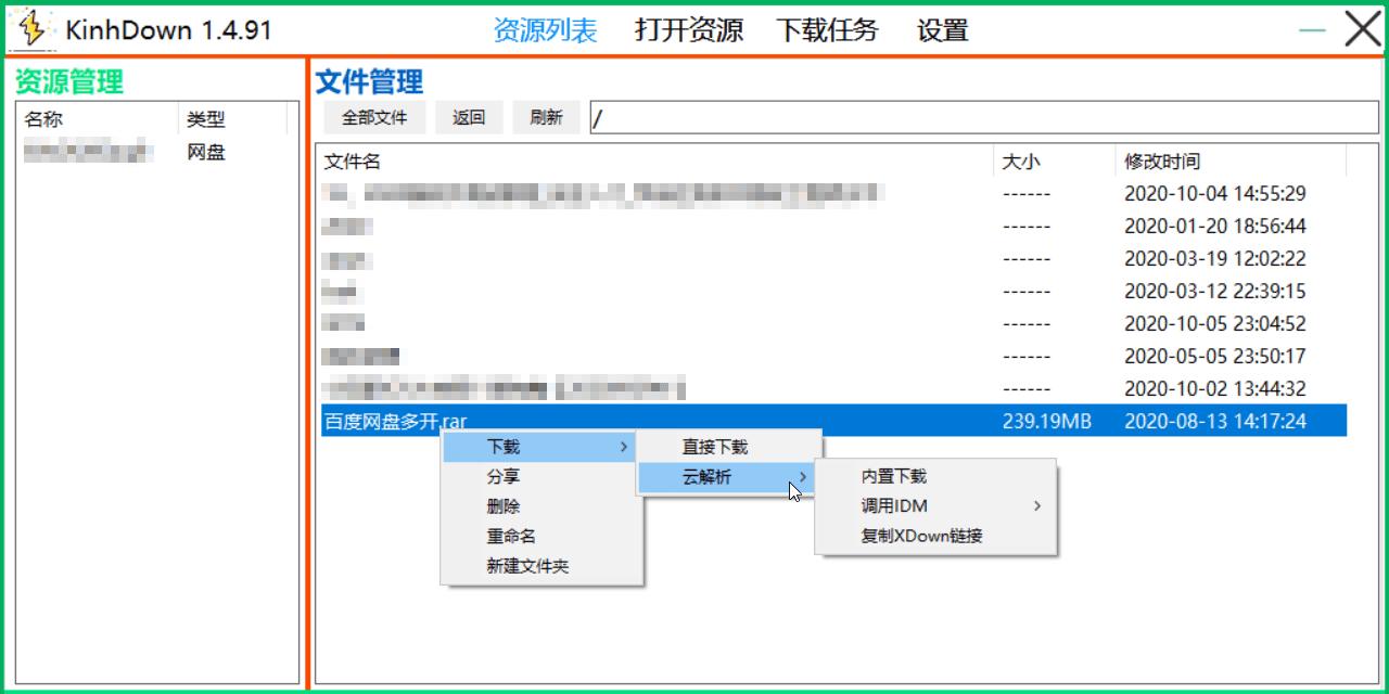 KinhDown不限速v1.4.91
