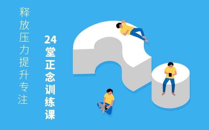 24堂正念训练课:提升专注系列