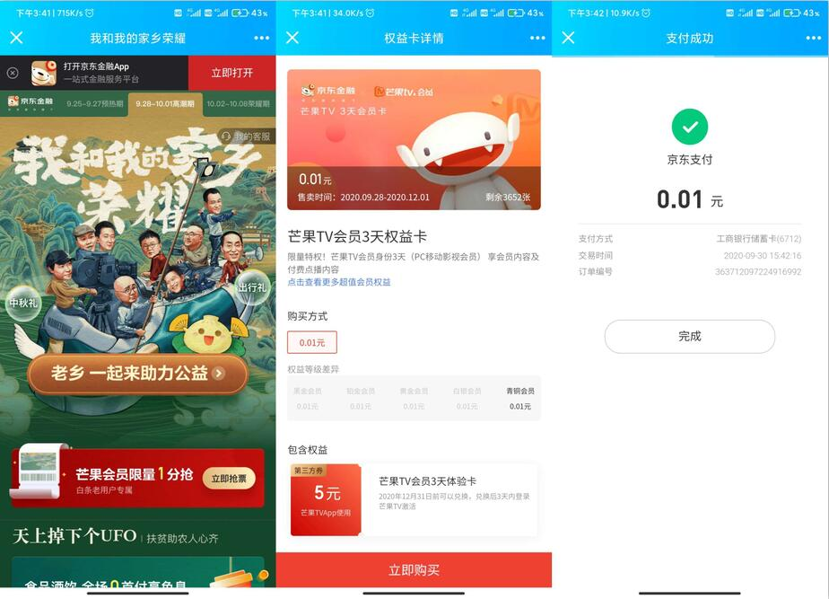 京东0.01元购买芒果会员3天活动