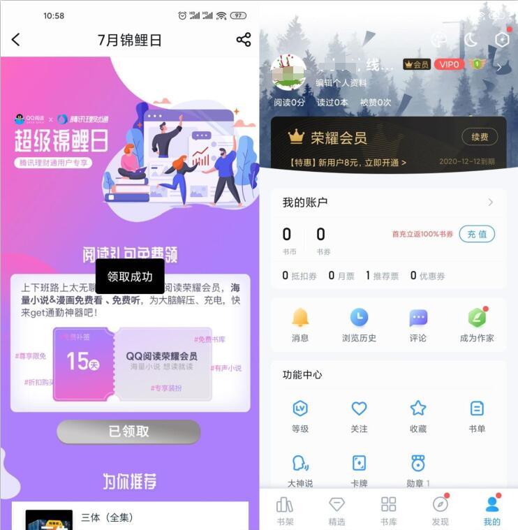QQ阅读免费领15天荣耀会员活动