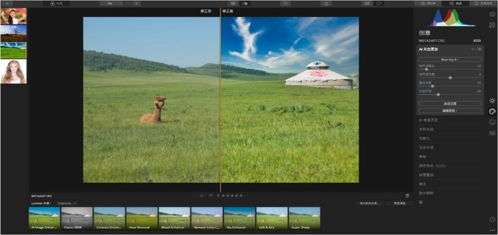 AI修图Lumia中文免安装版
