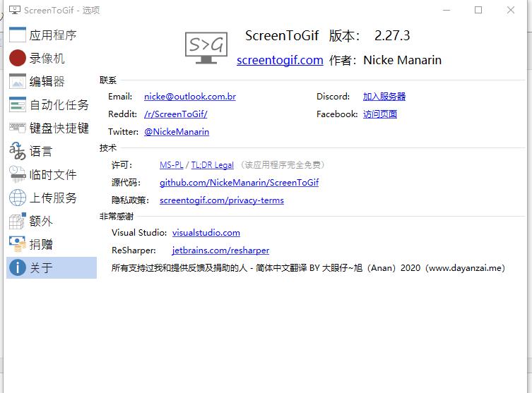 GIF动画录制编辑单文件版