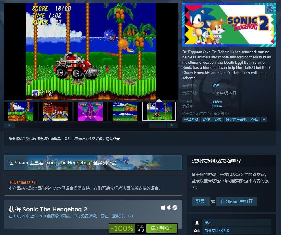 Steam免费喜+1 刺猬索尼克游戏