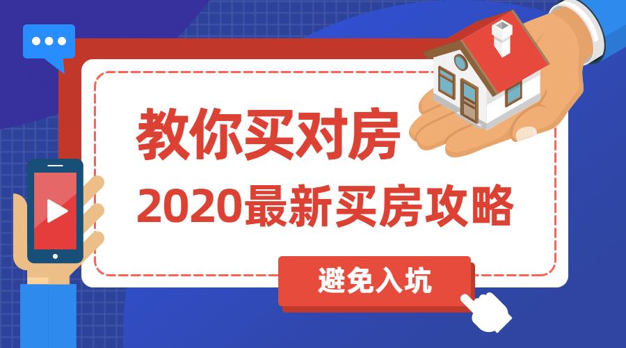 2020买房攻略:教你买对房系列