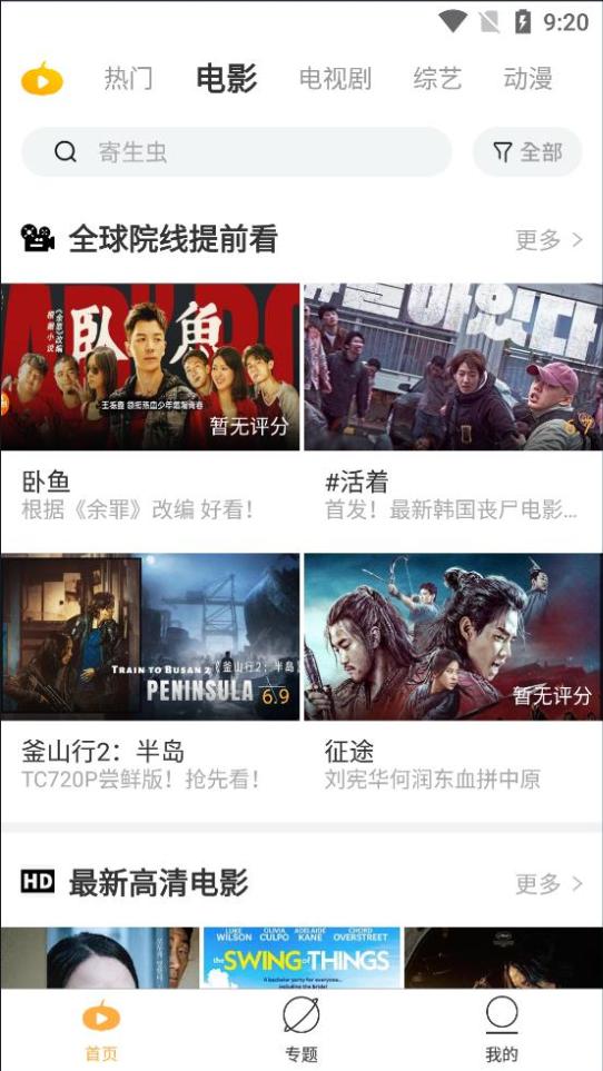 安卓南瓜影视去广告VIP版v1.4.0
