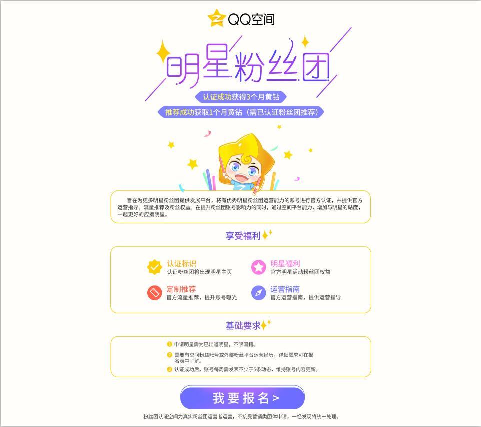 QQ认证空间标志领黄钻90天活动