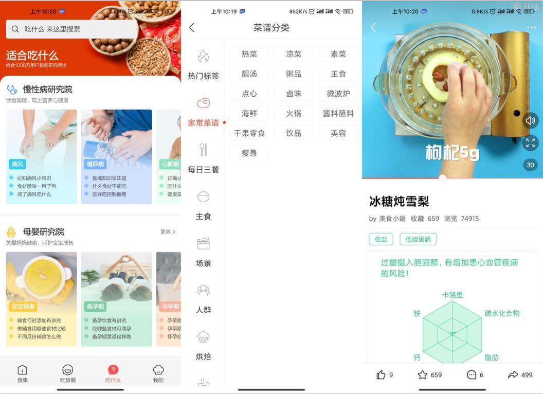 安卓美食杰去广告版v7.3.1