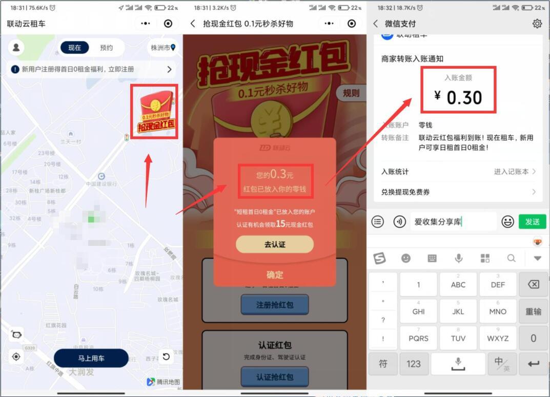 联动云新用户0.3元微信红包活动