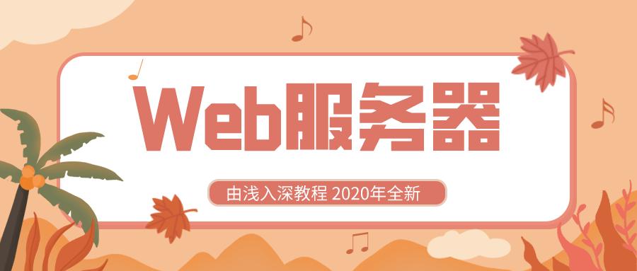 2020全新Web服务器由浅入深教程