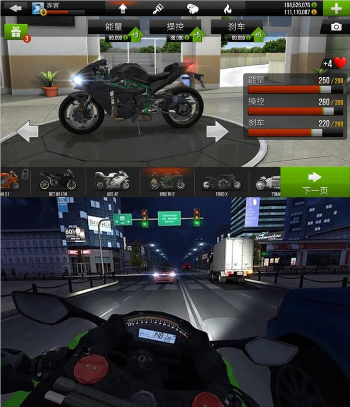 公路骑手模拟器肾上素狂飙