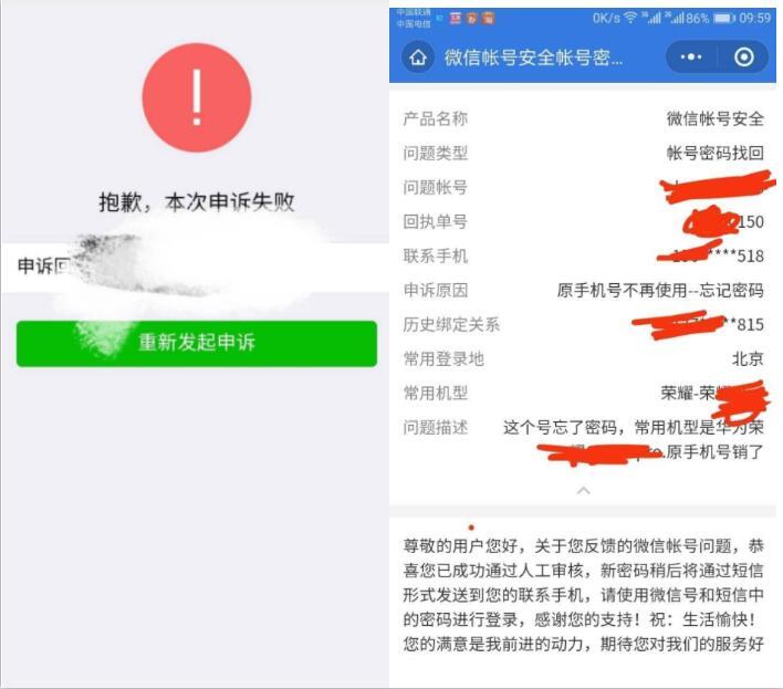 微信强制解绑改手机号方法介绍