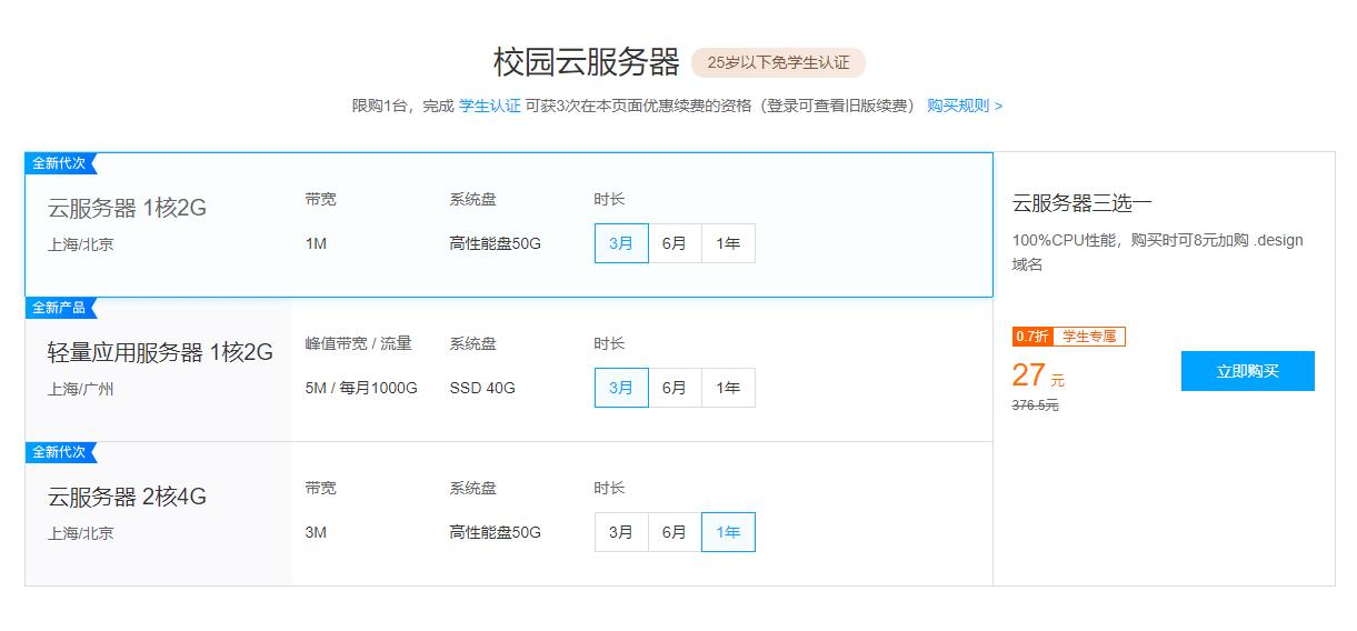 腾讯云学生云服务器免认证低价购