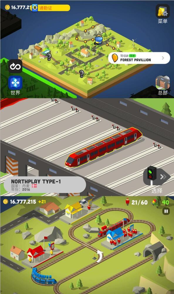 火车调度员策略闯关游戏