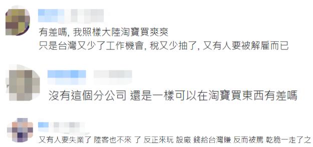 淘宝宣布退出下架台湾市场详情