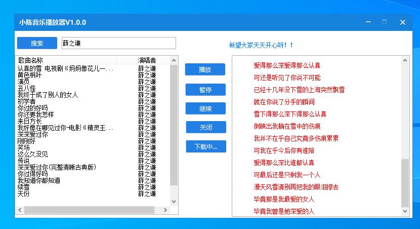 小陈全网音乐PC播放器v1.0