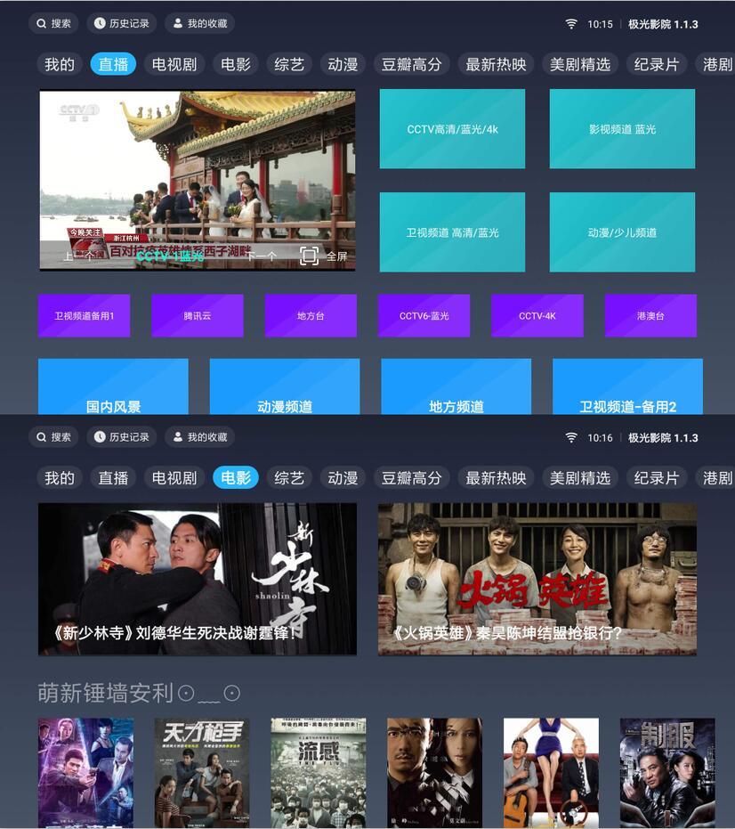 极光影院TV支持4K蓝光播放软件