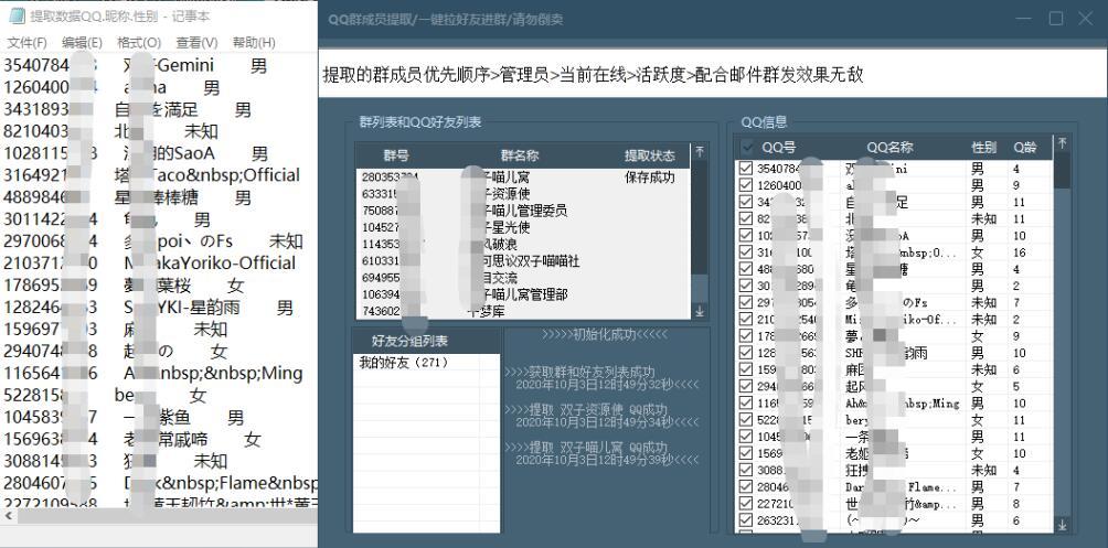 QQ群成员信息一键提取器