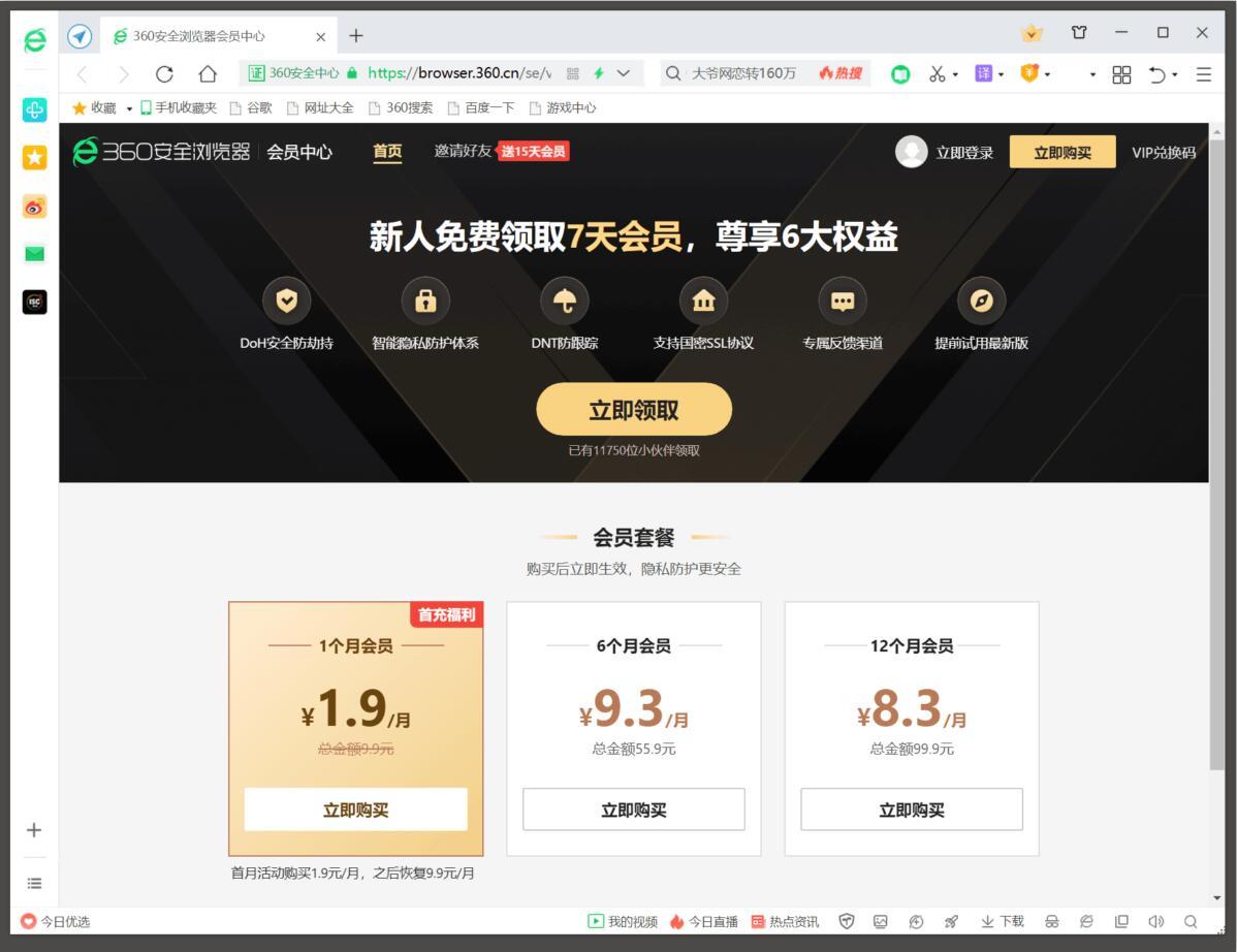 360浏览器发布VIP会员功能