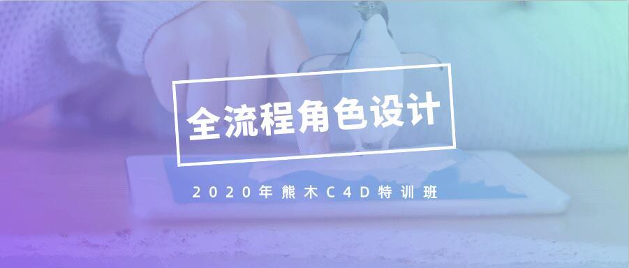 2020年熊木C4D角色设计课系列教程