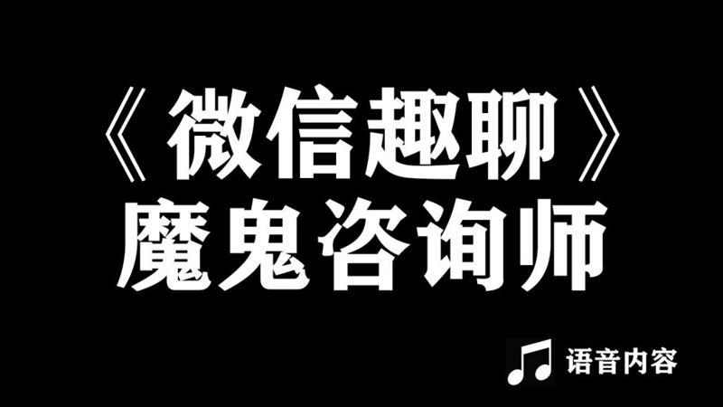 魔鬼咨询阮琦:微信趣聊班系列教程