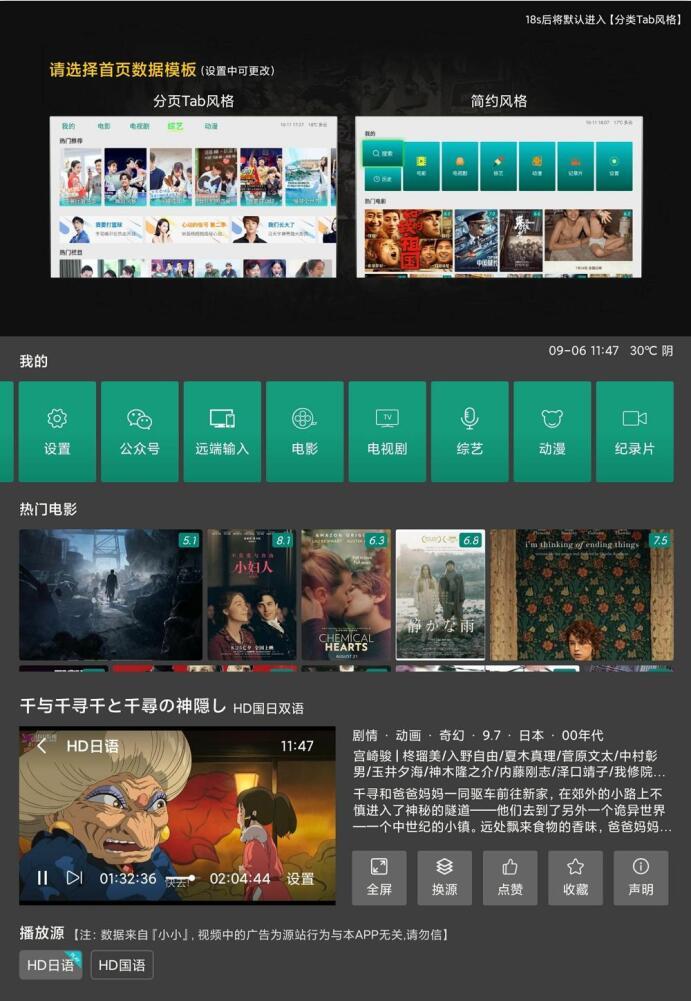 安卓TV影院去广告纯净版v1.6.3