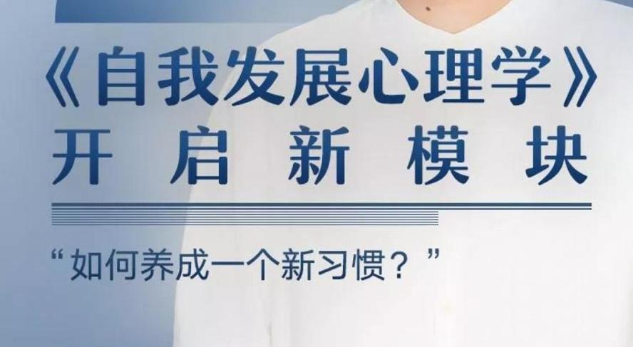 陈海贤:自我发展心理学音频