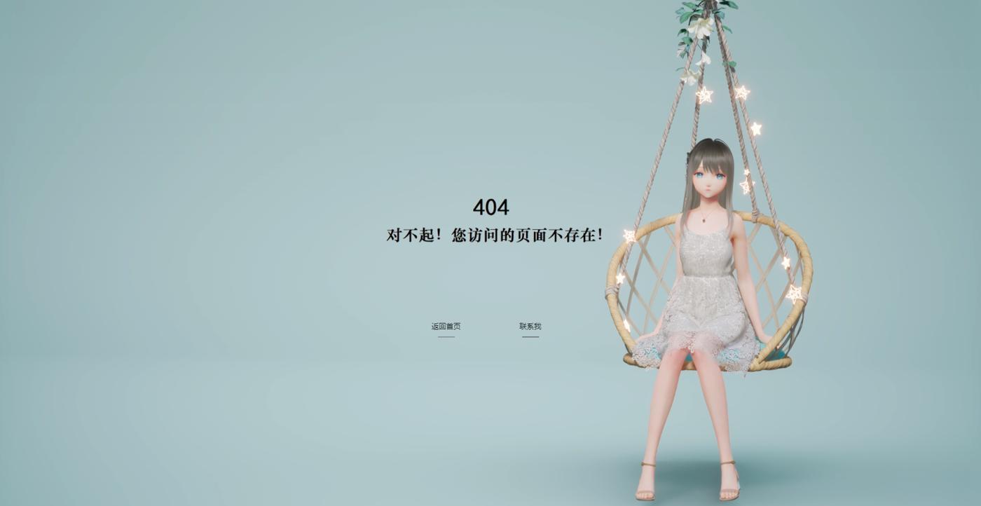 唯美个人动态404页面源码