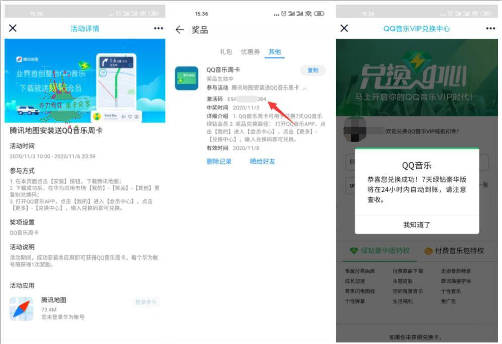 安卓免费领QQ音乐绿钻周卡活动