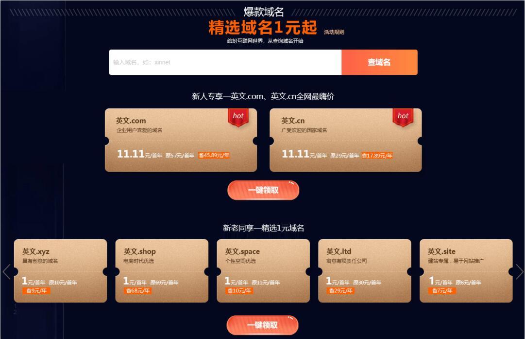 新网双11活动.com域名11.11元