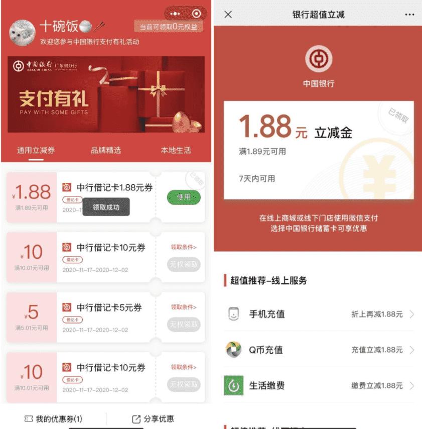 中国银行领1.88微信立减金活动