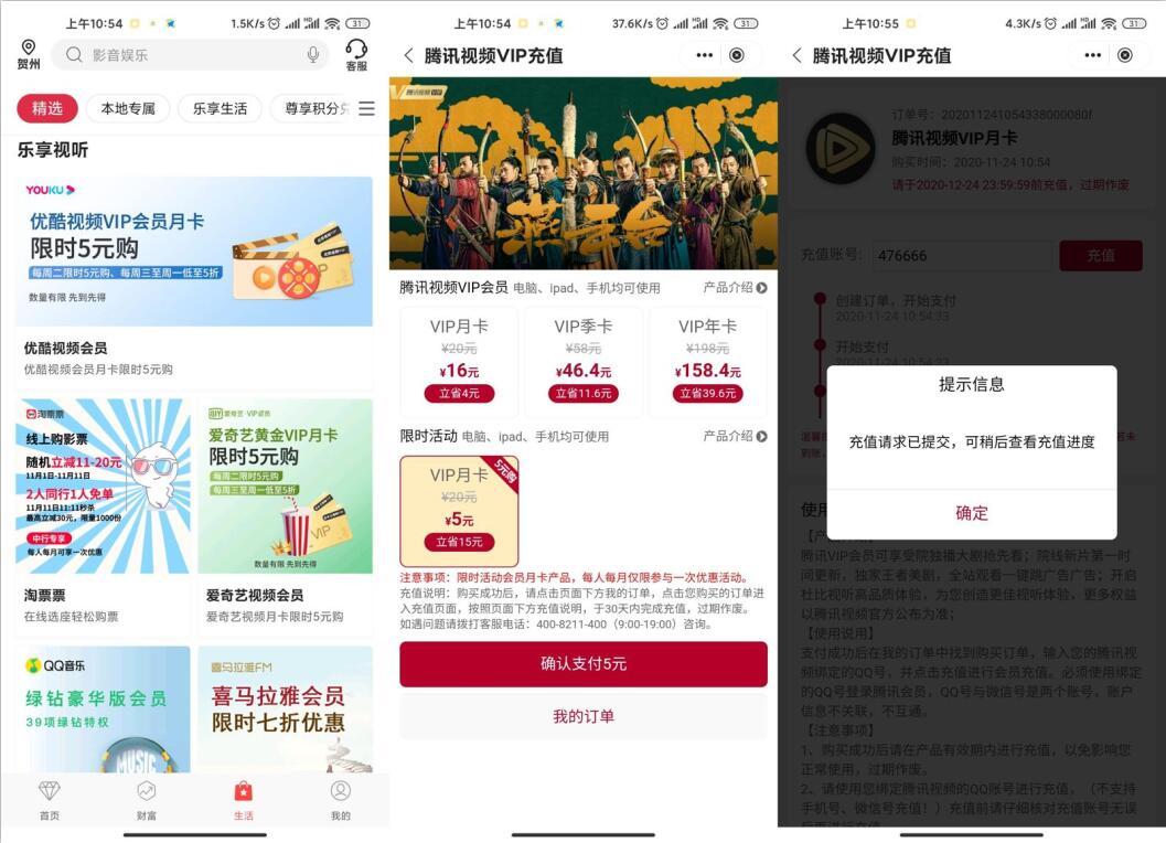 中国银行5元开1月视频会员活动