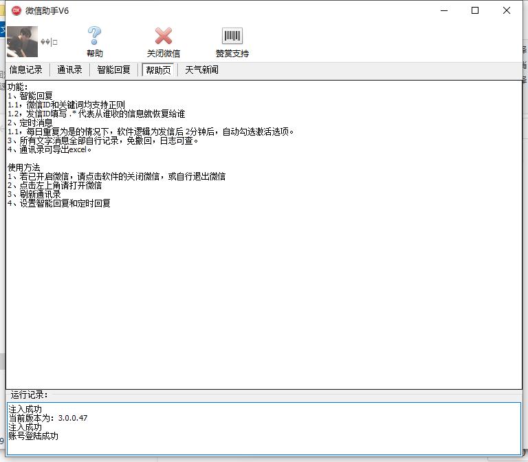 早报新闻回复微信助手v6.1