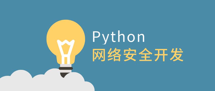 利用Python做网络安全开发教程