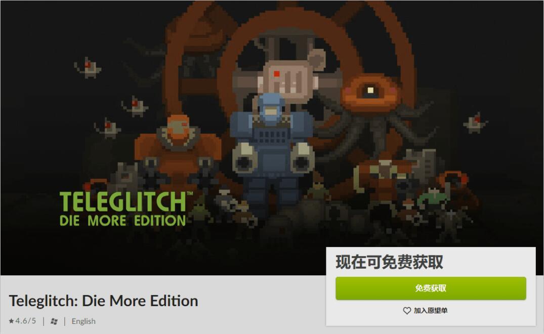 GOG喜+1《电子脉冲死版》游戏