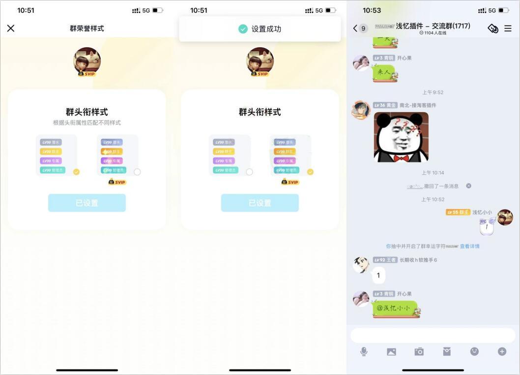 QQ超级会员动态群头衔火花教程