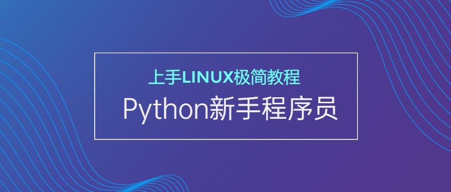 新手Python程序员上手Linux教程