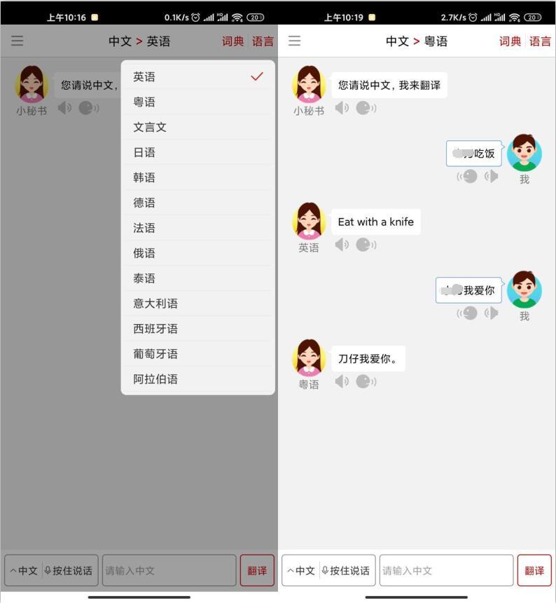 安卓同声翻译超级版v5.2.2