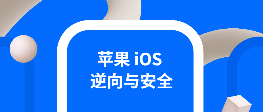 iOS逆向与安全掌握分析技巧教程