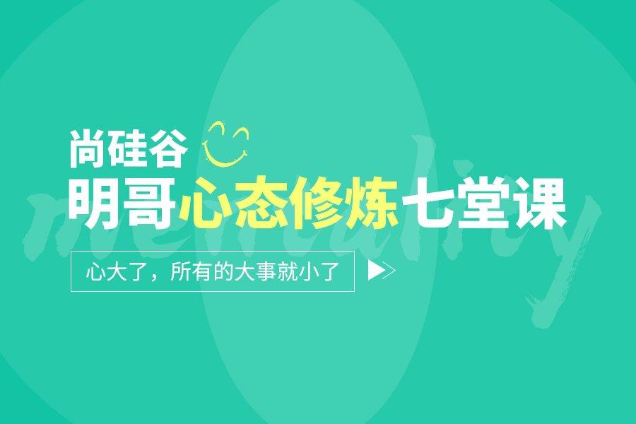 尚硅谷:明哥心态修炼七堂课系列