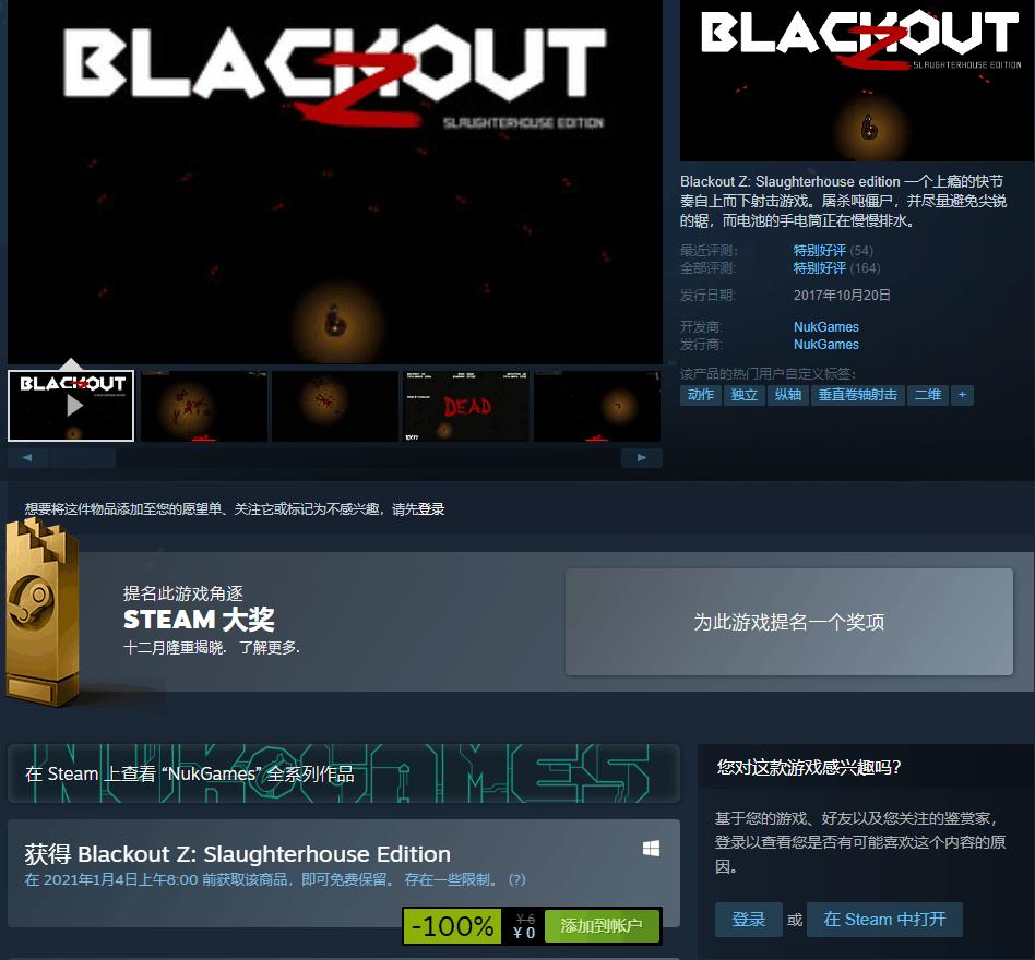 Steam喜+1《封锁屠宰场版》游戏
