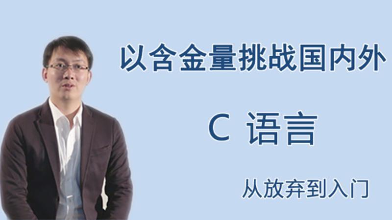 王桂林C语言从放弃到入门系列
