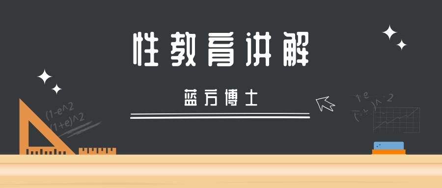 专家科普蓝方博士性教育课系列