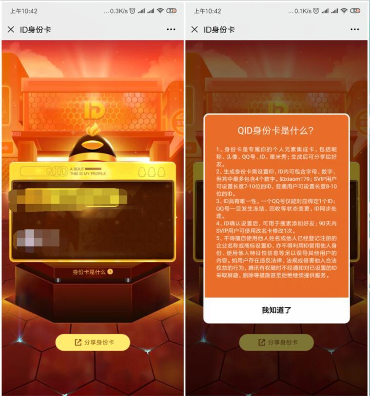 QQ超级会员9可设置QID详情